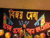 "bijoy_mela_07_17_20100202_1160862767 • <a style=""font-size:0.8em;"" href=""http://www.flickr.com/photos/92484638@N04/14191529276/"" target=""_blank"">View on Flickr</a>"