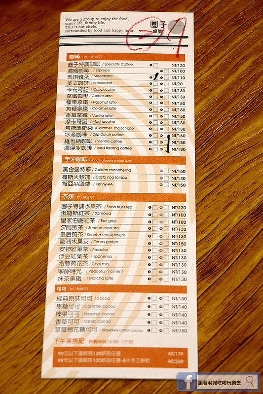 圈子美式早午餐廳012