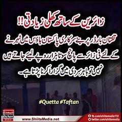 !!                              (ShiiteMedia) Tags: muharam 1438 ashura shia shiite media killing genocide news urdu      channel q12
