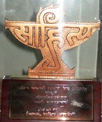 Sahitya Academy Award (2005)