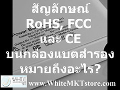 สัญลักษณ์ RoHS, FCC และ CE ที่อยู่บนกล่อง แบตสำรอง (Power Bank) หมายถึงอะไร?