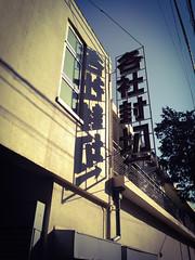 1310289old theater_4 (koki nagahama) Tags: movie theater iphone5