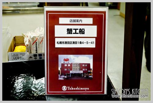 高島屋第17回大北海道展10-2.jpg