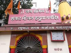 Bhaktidhama-Nasik-72 (umakant Mishra) Tags: bhaktidham bhaktidhamtemple bhaktidhamtrust godavaririver maharastra nashik pasupatinathtemple soubhagyalaxmimishra touristspot umakantmishra