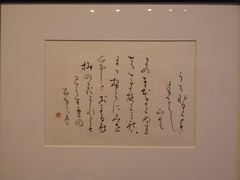 Small hiragana (seikinsou) Tags: brussels belgium bruxelles belgique summer calligraphy exhibition wavre hiragana poetry small