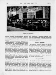 1913-06.  12.  44 (foot-passenger) Tags:  june 1913    russianstatelibrary rsl russianillustratedmagazine    ivthinternationalautomobileexhibitioninstpetersburg iv