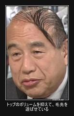 トップのボリュームを抑えて、毛先を遊ばせている #ハゲ (Demochi.Net) Tags: life cute sexy japan fun japanese motivator culture 日本 ペット 猫 demotivator 金 家族 結婚 ゲイ 女 子供 おっぱい 愛犬 政治 社会 巨乳 文化 眼鏡 教育 demotivators 経済 女性 初恋 r18 女子 カップル 子猫 女装 お笑い motivators 会社 少子化 企業 ユーモア 恋 悪い 格差 風刺 一言 デモチ 大喜利