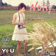 """เพลงใหม่ล่าสุดของ @nuttytyty เพลง """"คำนั้นฉันพูดจริง"""" Ost.ดอกอ้อ สายขวัญ ดู MV ได้แล้วก่อนใครที่ช่อง @youchannel_tv  #yesmusic"""