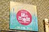 新潟県立歴史博物館 - 謎の古地図 (icoro.photos) Tags: 博物館 地図 企画展 新潟県立歴史博物館