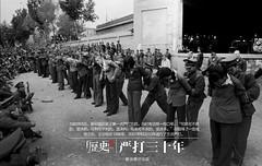 【组图】中国严打三十年