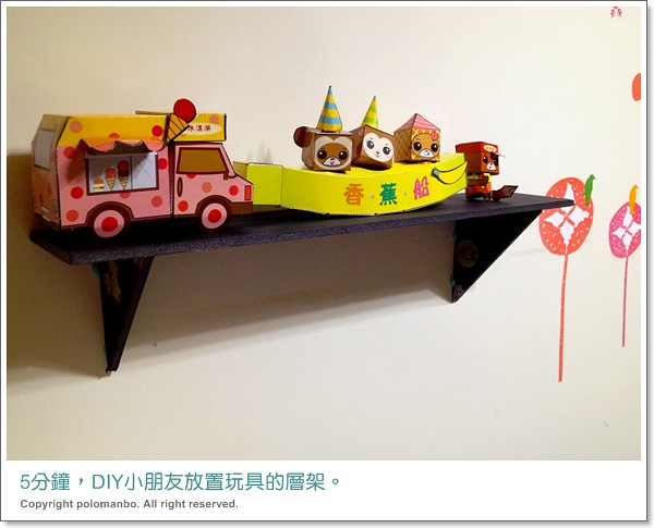 diy, 玩具, 公仔, 裝飾, 便宜, 好用, 層架, diy層架 ,www.polomanbo.com