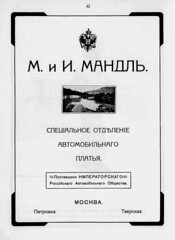 1913-02.  03.  42 (foot-passenger) Tags: 1913      russianstatelibrary russianillustratedmagazine automobilist