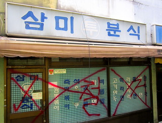 Seoul Korea - dinky retro snack shop slated for demolition -