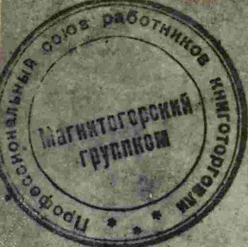 Professional Union of Bookdealers, Magnitogorsk