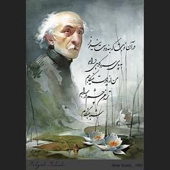 Nima Youshij (behzad sohrabi) Tags: mashaahir famous poet poets poem cinema film art artist artsy artistic poster nostalgia memorial prominent illustration behzad behzadsohrabi sohrabi iran irainian animation