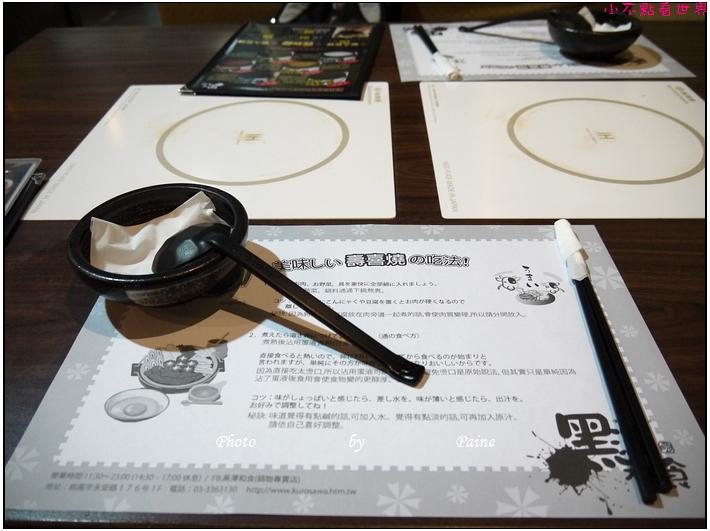 桃園黑澤和食 (7).JPG