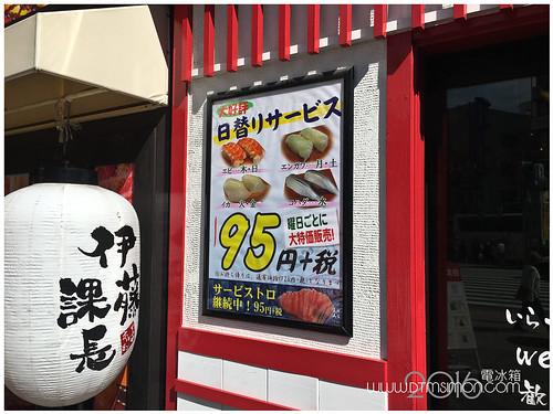 元祖壽司淺草店03.jpg