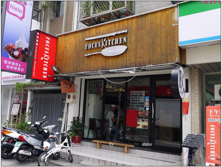 台北東門站肯恩廚房 (1).JPG