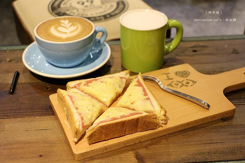 帕卡遜 percussion caf'e板橋咖啡廳061