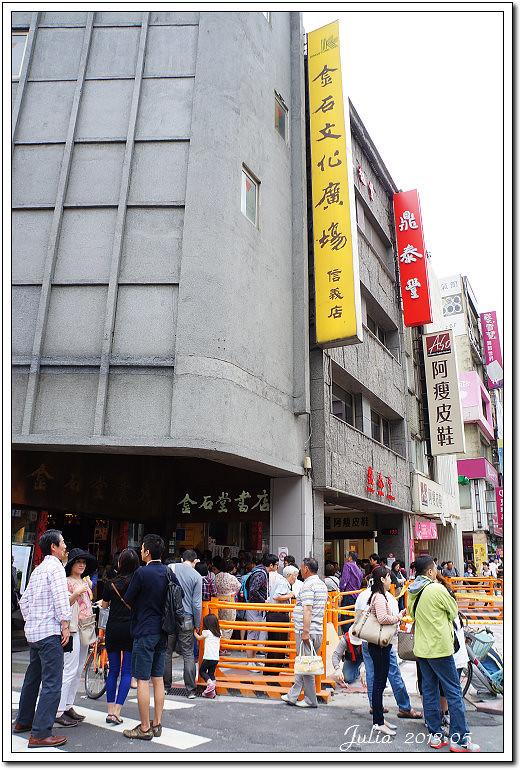永康街 (8)