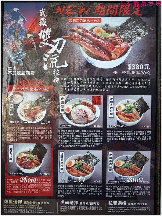台北麵屋武藏虎嘯 (2).JPG