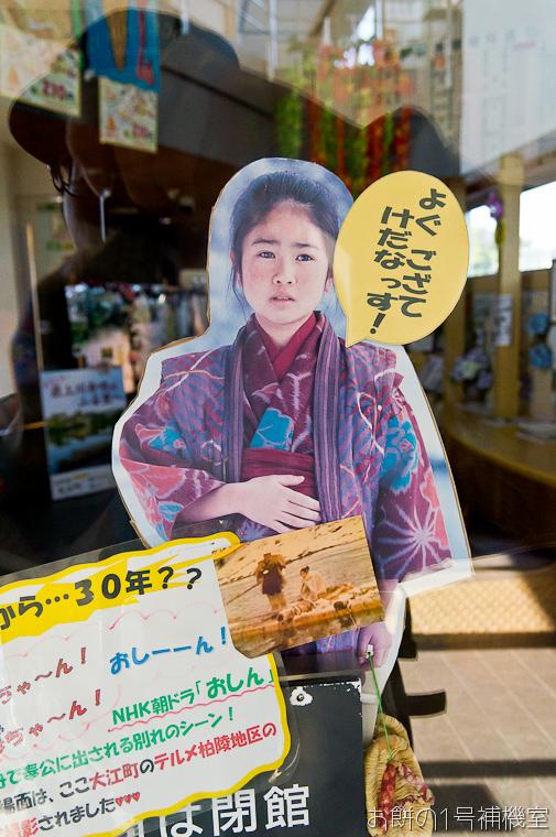 20131018日本行第二天-435