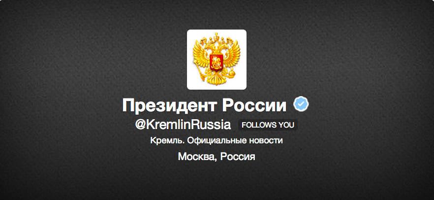 Мой фолловер Путин
