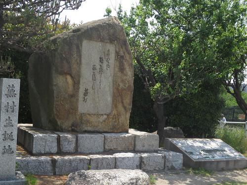 蕪村生誕地碑