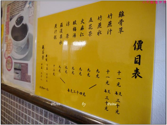 香港灣仔公利甘蔗汁 (1).JPG