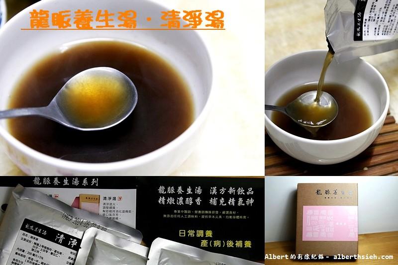 龍脈養生湯.清淨湯