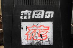 (Masayuki Sato & Potzkun) Tags: flower sign logo typography stencil font gunma takasaki logotype  tamachi