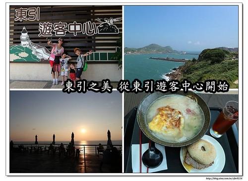 《幸福行》楚喬妤東遊記‧東引遊客中心 北緯26度咖啡