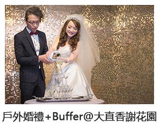 戶外證婚+Buffer晚宴@大直香謝花園(大直國賓)