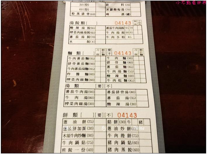 桃園大個子刀削麵 (3).jpg