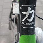 Nakamura (Intersport) bicycle head badge logo thumbnail