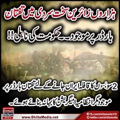 !! 2                         (ShiiteMedia) Tags: muharam 1438 ashura shia shiite media killing genocide news urdu      channel q12
