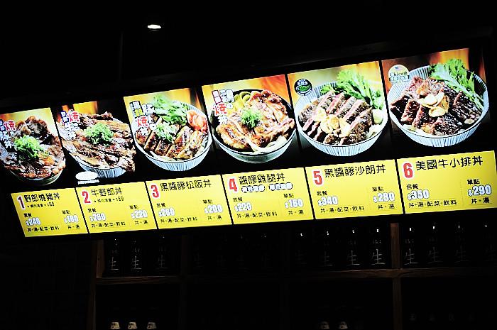 donshowburi-燒丼