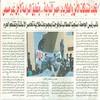تجدد اشتباكات الامن والطلاب ب مصر الدولية وتعليق الدراسة لأجل غير مسمى (أرشيف مركز معلومات الأمانة ) Tags: مصر الدولية الدراسة الطلاب الامن وتعليق اهرام اشتباكات 2yxytdixlsdyp9mh2lhyp9mfinin2ltyqtio2kfzg9in2kog2kfzhnin2yxz hiatinin2ytyt9me2kfyqc0g7w