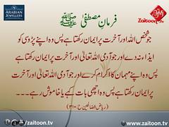 15-10-16) Arabian jewellers (zaitoon.tv) Tags: mohammad prophet islamic hadees hadith ahadees islam namaz quran nabi zikar