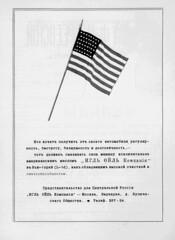 1911-04-25.  07.  41 (foot-passenger) Tags: 1911      automobilist russianstatelibrary rsl april russianillustratedmagazine