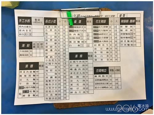 七年級花生豬腳08.jpg