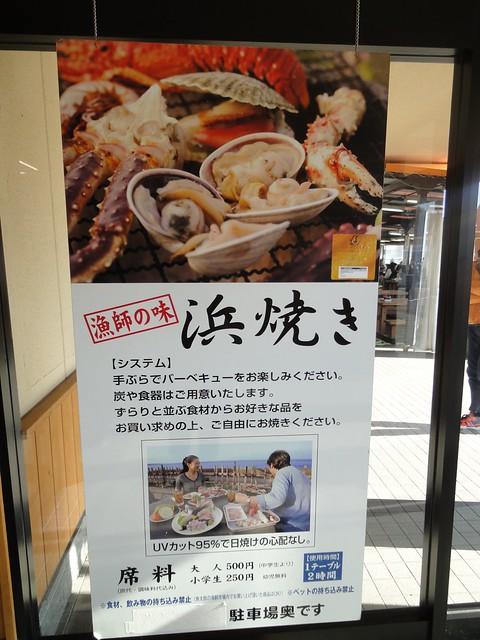 店内で購入した魚介類を、外のバーベキュー場で焼いて食べるこ。|網元直売 魚太郎
