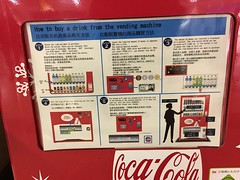Vending Machine Instructions (sjrankin) Tags: 15october2016 edited sapporo hokkaido japan vendingmachine instructions chinese english