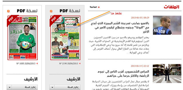 موقع لتحميل الجرائد الجزائرية مجانا 9093992484_6b34e70725_z