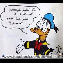 #اطلعوا#تمشوا #غيروا #جو #استانسوا