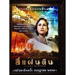 """""""สี่แผ่นดิน เดอะมิวสิคัล"""" กลับมา re-stage  โครงเรื่องอิงจากเรื่องจริง แต่งโดย มรว.คึกฤทธิ์   เรื่องนี้เป็นเรื่องที่ยาวมากแต่บทก็ดีมากๆเช่นกัน ครั้งที่แล้ว เล่นไป 100 กว่ารอบ เยอะที่สุดของวงการละครเวทีไทย   ปีนี้ กลับมาเล่นอีกครั้ง ใครที่พลาดครั้งที่แล้ว เ"""