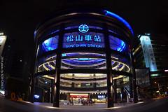 Songshan Station (szintzhen) Tags: songshan taiwanrailway trainstation taipeicity taiwan building night light