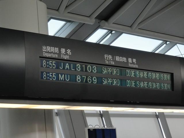 いざ北海道へ出発!|中部国際空港セントレア