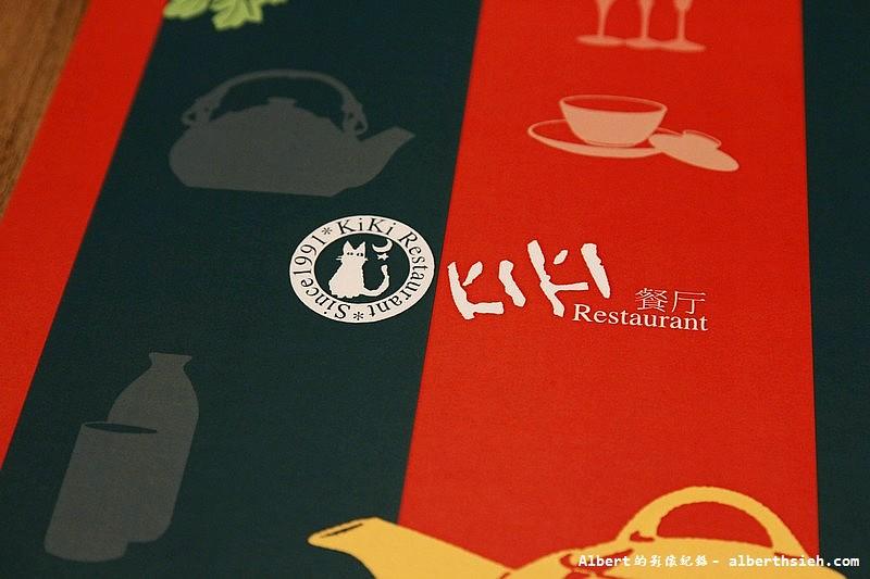 台北信義.Kiki餐廳 (5)