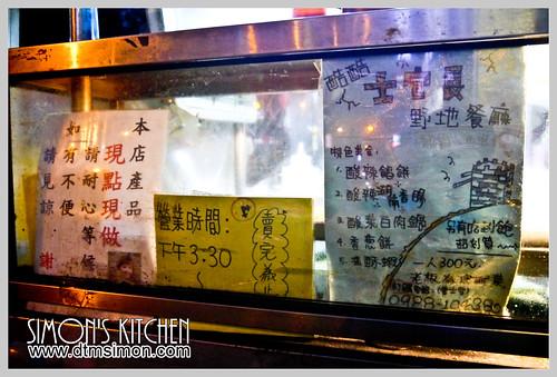 士官長東北酸菜白肉鍋02-1.jpg